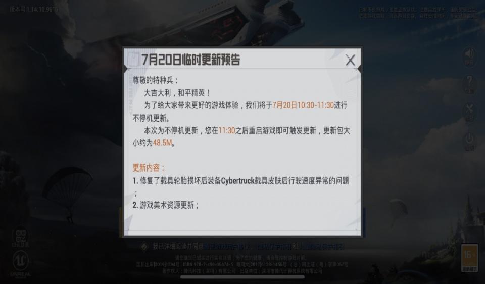 """""""吃鸡""""迎48M更新,永久皮肤""""彩虹""""免费送,光子""""下血本""""了"""